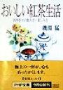 【中古】 おいしい紅茶生活 四季折々の飲み方・楽しみ方 PHP文庫/磯淵猛(著者) 【中古】afb