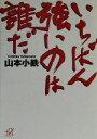 【中古】 いちばん強いのは誰だ 講談社+α文庫/山本小鉄(著者) 【中古】afb