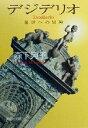 【中古】 デジデリオ 前世への冒険 集英社文庫/森下典子(著者) 【中古】afb
