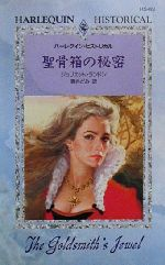 中古聖骨箱の秘密ハーレクイン・ヒストリカル・ロマンスHS82/ジュリエット・ランドン(著者)落合どみ