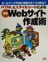 【中古】 HTMLとスタイルシートによる最新Webサイト作成術 ホームページでなにを伝える?どう作る? /ホームページ(その他) 【中古】afb