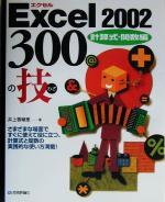 【中古】 Excel2002 300の技 計算式・関数編 /井上香緒里(著者) 【中古】afb