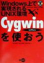 【中古】 Cygwinを使おう Windows上で実現されるUNIX環境 /中村繁利(著者),熊谷直