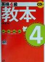 【中古】 英検4級教本 /旺文社(編者) 【中古】afb