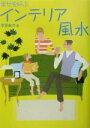 【中古】 幸せを呼ぶインテリア風水 /李家幽竹(著者) 【中古】afb
