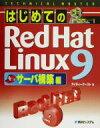 【中古】 TECHNICAL MASTER はじめてのRed Hat Linux9 サーバ構築編(サーバ構築編) テクニカルマスターシリーズ/アイティーブー..