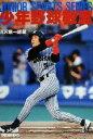 【中古】 少年野球教室 ジュニアスポーツシリーズ/沼沢康一郎(著者) 【中古】afb