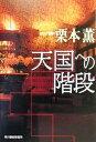 【中古】 天国への階段 ハルキ文庫/栗本薫(著者) 【中古】afb