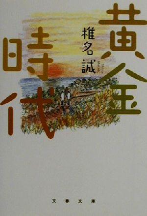 【中古】 黄金時代 文春文庫/椎名誠(著者) 【中古】afb