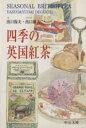 【中古】 四季の英国紅茶 中公文庫/出口保夫(著者) 【中古】afb