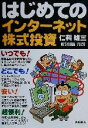 【中古】 はじめてのインターネット株式投資 /仁科雄三(著者) 【中古】afb