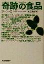 【中古】 奇跡の食品 ハルキ文庫/ジーンカーパー(著者),丸元淑生(訳者) 【中古】afb