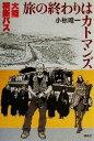 【中古】 大陸横断バス 旅の終わりはカトマンズ /小椋唯一(著者) 【中古】afb