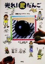 【中古】 光れ!泥だんご 普通の土でのつくりかた /加用文男(その他)門田律子(その他) 【中古】afb