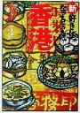 【中古】 新・好きになっちゃった香港 食とショッピングの街を極める 好きになっちゃったアジア/下川裕治(編者) 【中古】afb