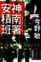 【中古】 神南署安積班 ハルキ文庫/今野敏(著者) 【中古】afb