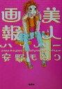 【中古】 美人画報ハイパー /安野モヨコ(著者) 【中古】afb