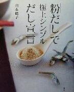 【中古】 「粉だし」で極上シンプルだし宣言 講談社のお料理BOOK/山本麗子(著者) 【中古】afb