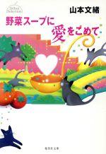 【中古】 野菜スープに愛をこめて 集英社文庫/山本文緒(著者) 【中古】afb
