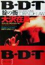 B・D・T 掟の街 角川文庫/大沢在昌(著者) afb