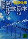 【中古】 瞬間移動死体 講談社文庫/西澤保彦(著者) 【中古】afb
