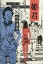 【中古】 姫君 /山田詠美(著者) 【中古】afb - ブックオフオンライン楽天市場店