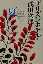 【中古】 プリズンホテル(1) 夏 集英社文庫/...の商品画像
