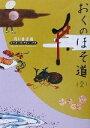 【中古】 おくのほそ道 ビギナーズ・クラシックス 角川ソフィア文庫/角川書店【編】 【中古】afb