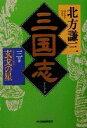 【中古】 三国志(三の巻) 玄戈の星 ハルキ文庫時代小説文庫/北方謙三(著者) 【中古】afb