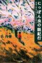 【中古】 にっぽん虫の眼紀行 中国人青年が見た「日本の心」 文春文庫/毛丹青(著者) 【中古】afb