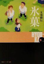 【中古】 氷菓 古典部シリーズ1 角川文庫古典部...の商品画像