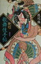【中古】 歌舞伎手帖 /渡辺保(著者) 【中古】afb