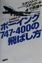 【中古】 ボーイング747‐400の飛ばし方 London to New York /スタンリースチュワート(著者),小西進(訳者) 【中古】afb