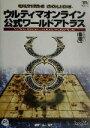 【中古】 ウルティマオンライン 公式ワールドアトラス WorldAtlasシリーズ/金井哲夫(その他