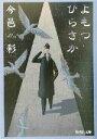【中古】 よもつひらさか 集英社文庫/今邑彩(著者) 【中古】afb