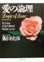 【中古】 愛の論理 私たちは、どこまで愛せばゆるされるのか PHP文庫/飯田史彦(著者) 【中古】afb