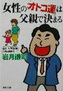 【中古】 女性の「オトコ運」は父親で決まる 新潮文庫/岩月謙司(著者) 【中古】afb