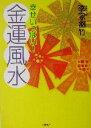 【中古】 幸せいっぱい!金運風水 /李家幽竹(著者) 【中古】afb