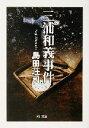 【中古】 三浦和義事件 角川文庫/島田荘司(著者) 【中古】afb