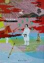 【中古】 古事記 ビギナーズ・クラシックス 角川ソフィア文庫/角川書店【編】 【中古】afb