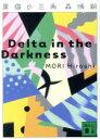 【中古】 黒猫の三角 Delta in the Darkness 講談社文庫/森博嗣(著者) 【中古】afb