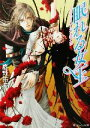 【中古】 眠れる女王 ラクラ=ウリガに咲く夢 角川ビーンズ文庫/鷹野祐希(著者) 【中古】afb