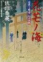 【中古】 花芒ノ海 居眠り磐音江戸双紙3 双葉文庫さ−19−03/佐伯泰英(著者) 【中古】afb