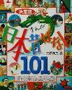 【中古】 決定版 まんが日本昔ばなし10...