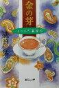 【中古】 金の芽 インド紅茶紀行 集英社文庫/磯淵猛(著者) 【中古】afb