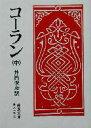 【中古】 コーラン(中) 岩波文庫/井筒俊彦(訳者) 【中古】afb