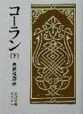 【中古】 コーラン(下) 岩波文庫/井筒俊彦(訳者) 【中古】afb