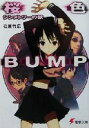 【中古】 桜色BUMP(1) シンメトリーの獣 電撃文庫/在原竹広(著者) 【中古】afb