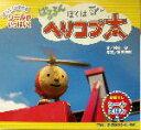 【中古】 ぱるるん ぼくはヘリコプ太 おはなしシールえほん4...