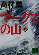 【中古】 マークスの山(上) 講談社文庫/高村薫(著者) 【中古】afb